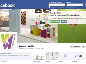 Теперь мы на Facebook — присоединяйтесь!