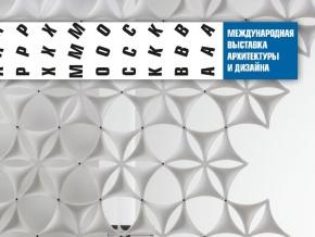 WonderWalls — участник выставки АРХ Москва 2016